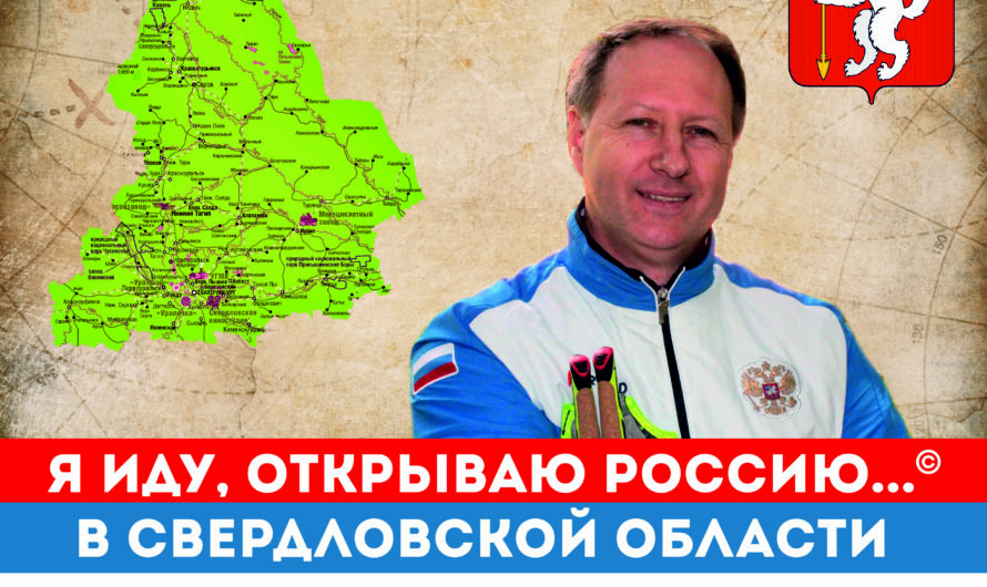 Эдуард Цвигун преодолеет 1 000 километров северной ходьбой по дорогам Урала!