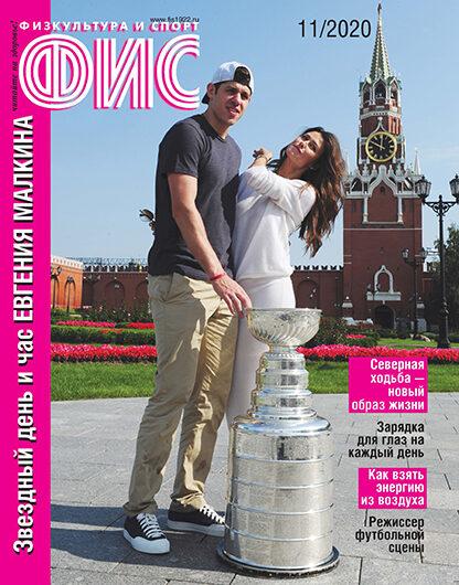 Журнал «Физкультура и Спорт»: «Североходцы, вперед!»