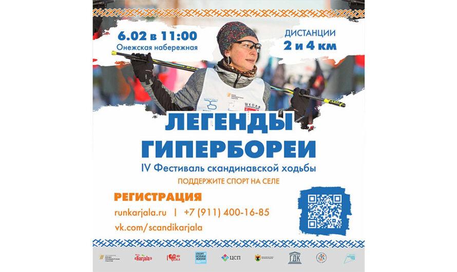 6 февраля Карелия приглашает на фестиваль «ScandiKarjala. Легенды Гипербореи»!