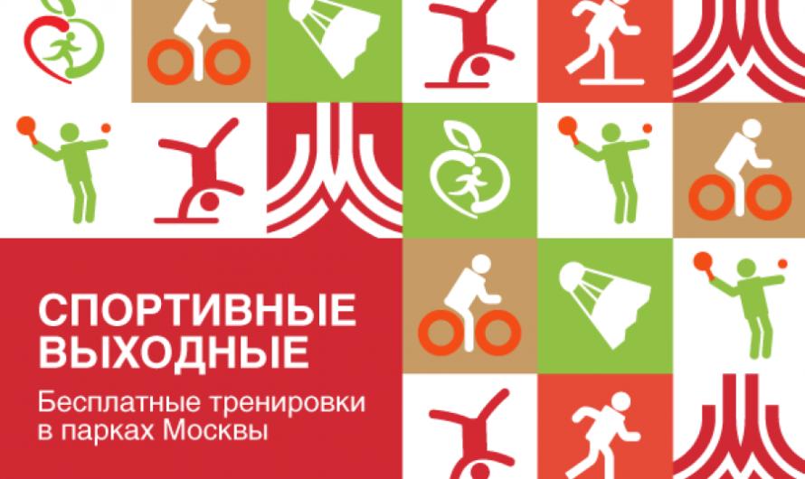 15 тренеров РФСХ проведут тренировки в майские выходные в 15-ти парках Москвы!