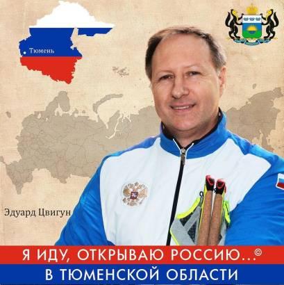 Эдуард Цвигун стартовал в ультрамарафоне по Тюменской области в рамках проекта «Я иду, открываю Россию»!