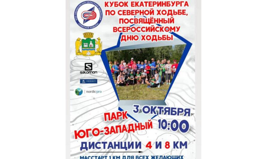 3 октября 2021 года РФСХ приглашает всех на lV Кубок Екатеринбурга!
