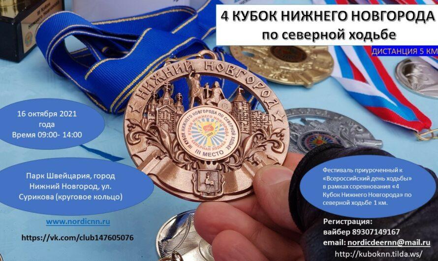 Релиз соревнований «4-й Кубок Нижнего Новгорода по северной ходьбе» 16 октября 2021 года