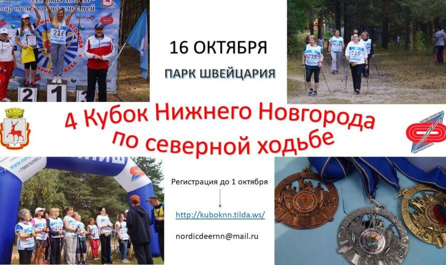 16 октября 2021 года — IV Кубок Нижнего Новгорода по северной ходьбе!